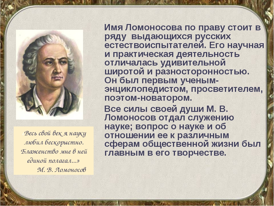 Имя Ломоносова по праву стоит в ряду выдающихся русских естествоиспытател...