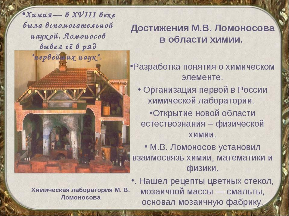 Химическая лаборатория М. В. Ломоносова Достижения М.В. Ломоносова в области...