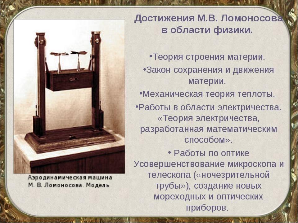 Достижения М.В. Ломоносова в области физики. Теория строения материи. Закон с...