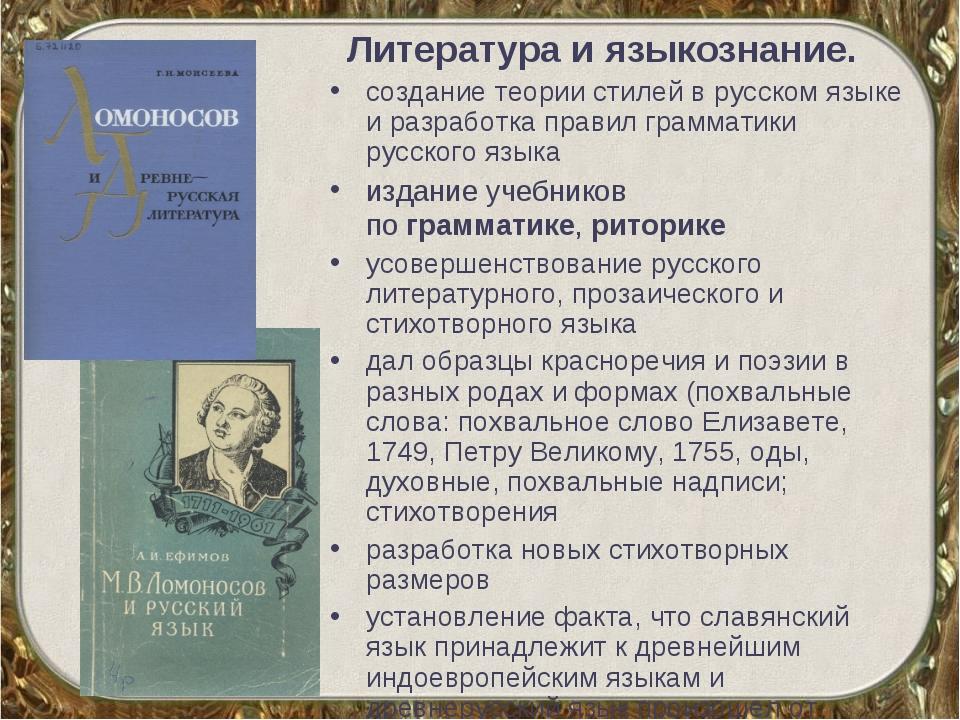Литература и языкознание. создание теории стилей в русском языке и разработк...
