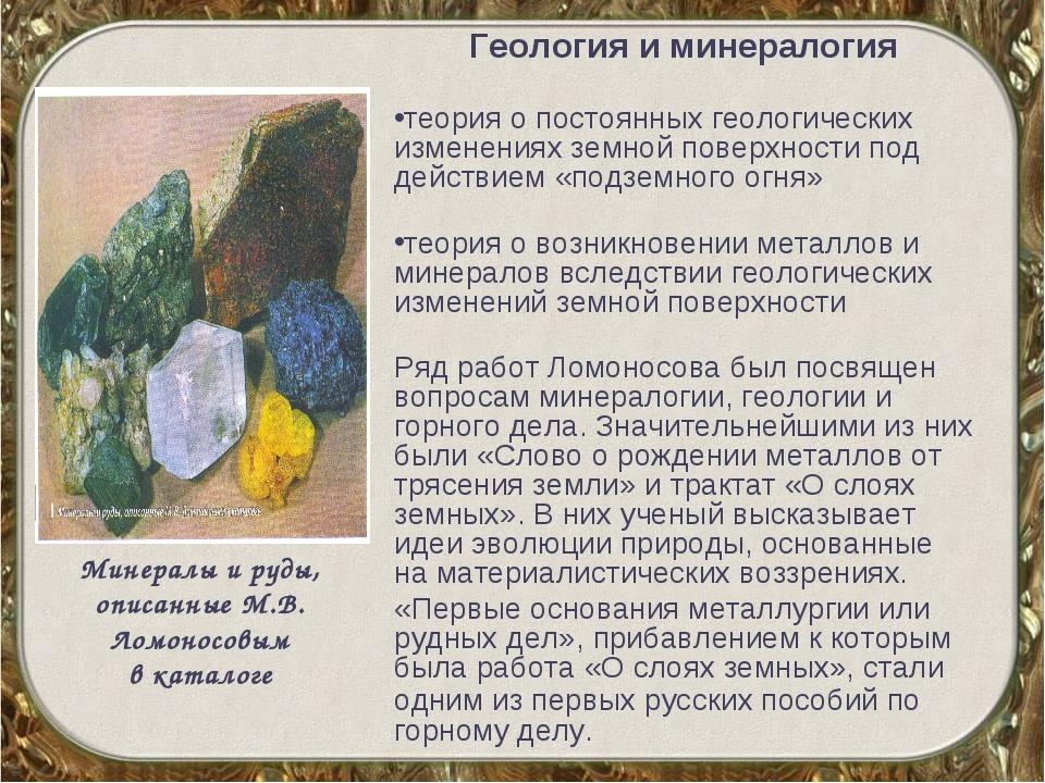 Геология и минералогия теория о постоянных геологических изменениях земной по...