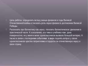 Для защиты советских кораблей в ходе работы группы ученых Ленинградского физи