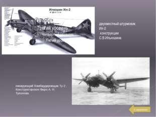 двухместный штурмовик Ил-2 конструкции С.В.Ильюшина пикирующий бомбардировщик