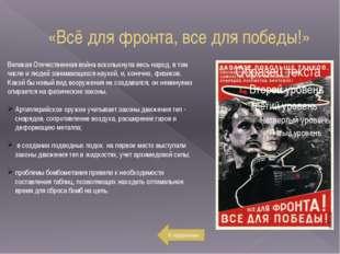 Великая Отечественная война всколыхнула весь народ, в том числе и людей заним
