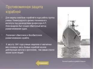Танкостроение В 1943 году под руководством инженераЖ. Я.Котина, в очень коро
