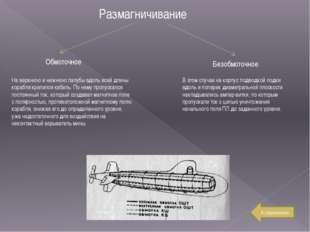 Размагничивание Обмоточное На верхнюю и нижнюю палубы вдоль всей длины корабл