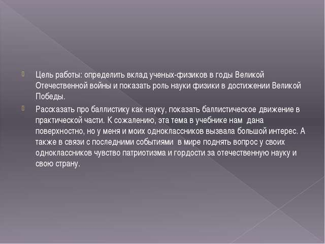 Для защиты советских кораблей в ходе работы группы ученых Ленинградского физи...