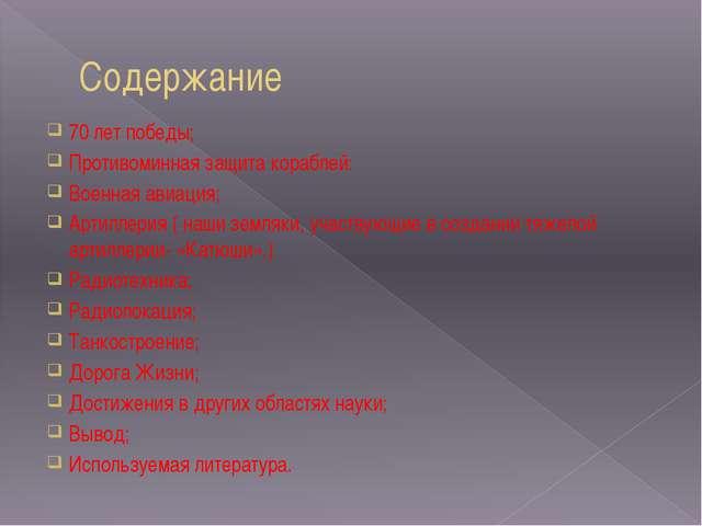 Артиллерия Грозным оружием военного периода явился созданный советскими учены...
