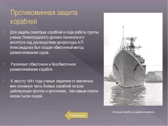 Танкостроение В 1943 году под руководством инженераЖ. Я.Котина, в очень коро...