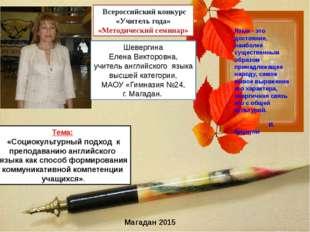 Шевергина Елена Викторовна, учитель английского языка высшей категории, МАОУ