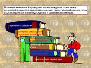 Познание иноязычной культуры– это восхождение по лестнице ценностей и смыслов