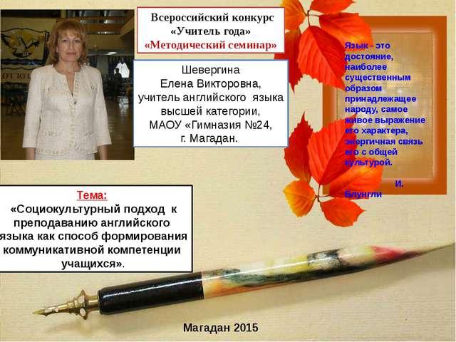 Шевергина Елена Викторовна, учитель английского языка высшей категории, МАОУ...