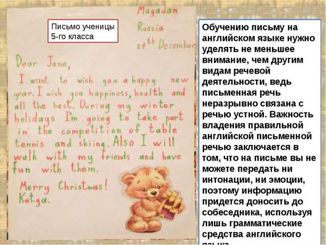 Обучению письму на английском языке нужно уделять не меньшее внимание, чем др...