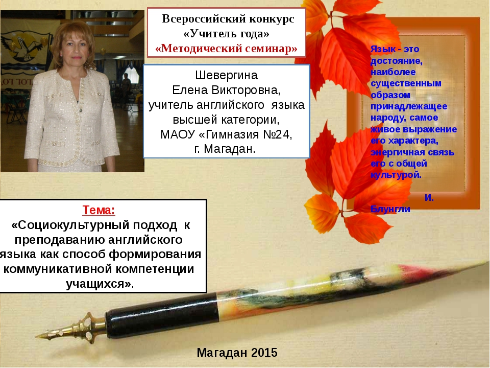 Презентация учителя английского языка для конкурса учитель года