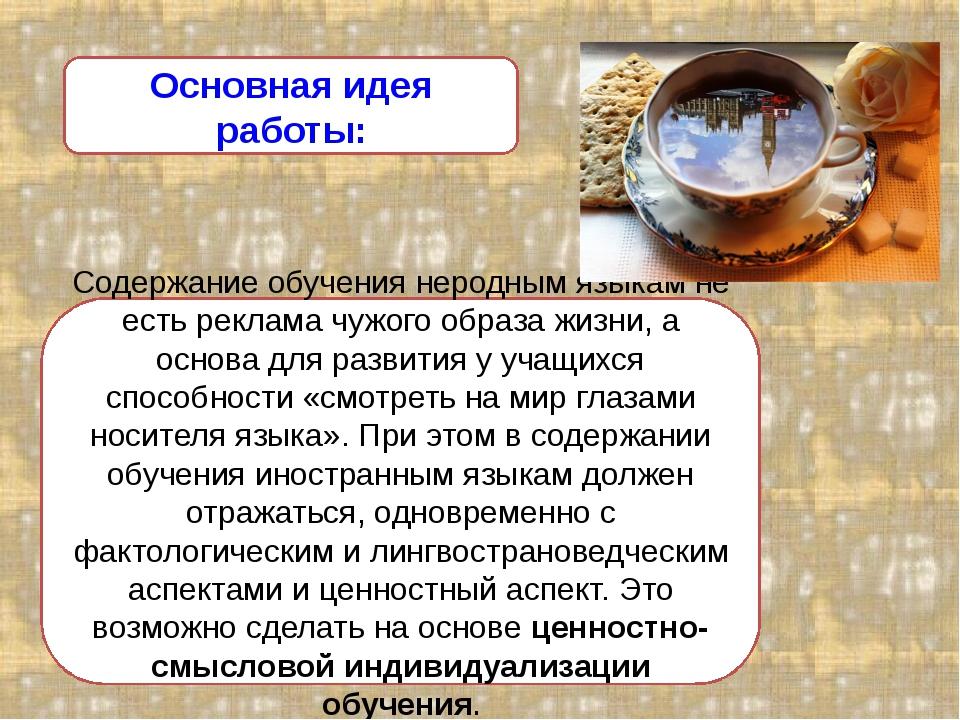 Основная идея работы: Содержание обучения неродным языкам не есть реклама чуж...