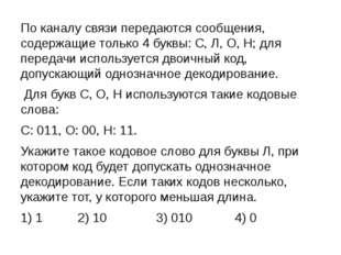 По каналу связи передаются сообщения, содержащие только 4 буквы: С, Л, О, Н;