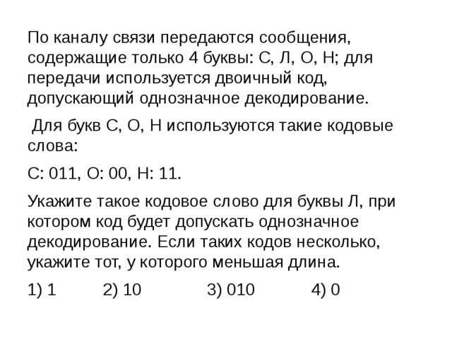 По каналу связи передаются сообщения, содержащие только 4 буквы: С, Л, О, Н;...