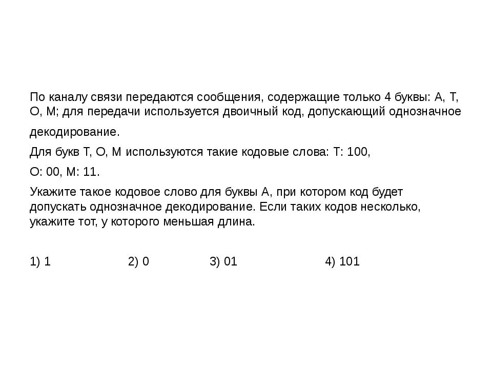 По каналу связи передаются сообщения, содержащие только 4 буквы: А, Т, О, М;...