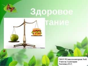 Здоровое питание учитель ГКОУ РО школа-интернат №41 Учитель I категории Тимче