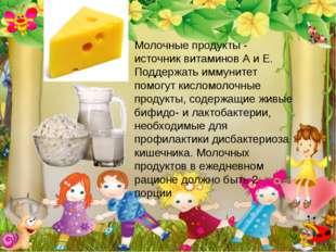 Молочные продукты - источник витаминов А и Е. Поддержать иммунитет помогут ки