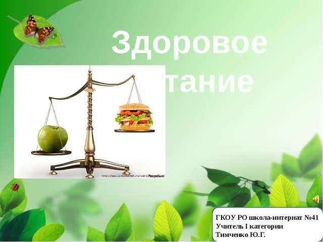 Здоровое питание учитель ГКОУ РО школа-интернат №41 Учитель I категории Тимче...