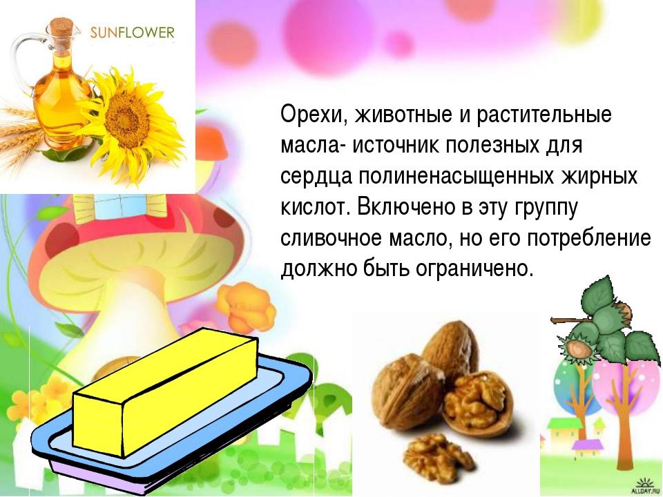 Орехи, животные и растительные масла- источник полезных для сердца полиненасы...
