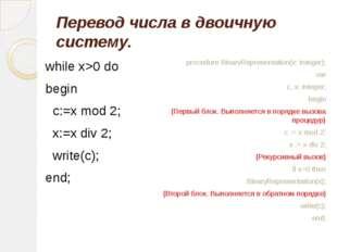 Перевод числа в двоичную систему. while x>0 do begin c:=x mod 2; x:=x div
