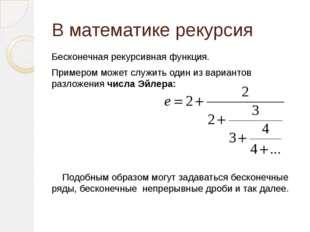 В математике рекурсия Бесконечная рекурсивная функция. Примером может служить
