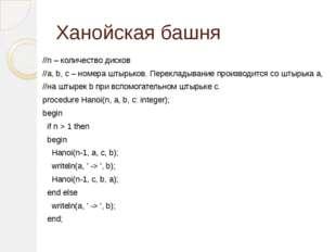 Ханойская башня //n – количество дисков //a, b, c – номера штырьков. Переклад