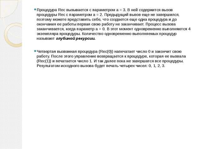 Процедура Rec вызывается с параметром a = 3. В ней содержится вызов процедуры...
