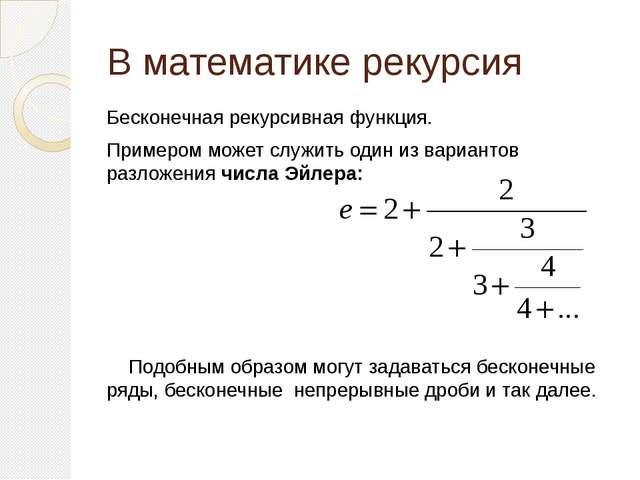 В математике рекурсия Бесконечная рекурсивная функция. Примером может служить...