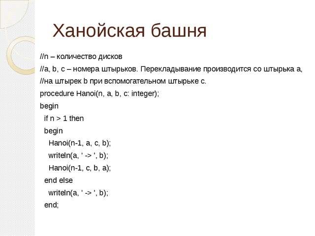 Ханойская башня //n – количество дисков //a, b, c – номера штырьков. Переклад...