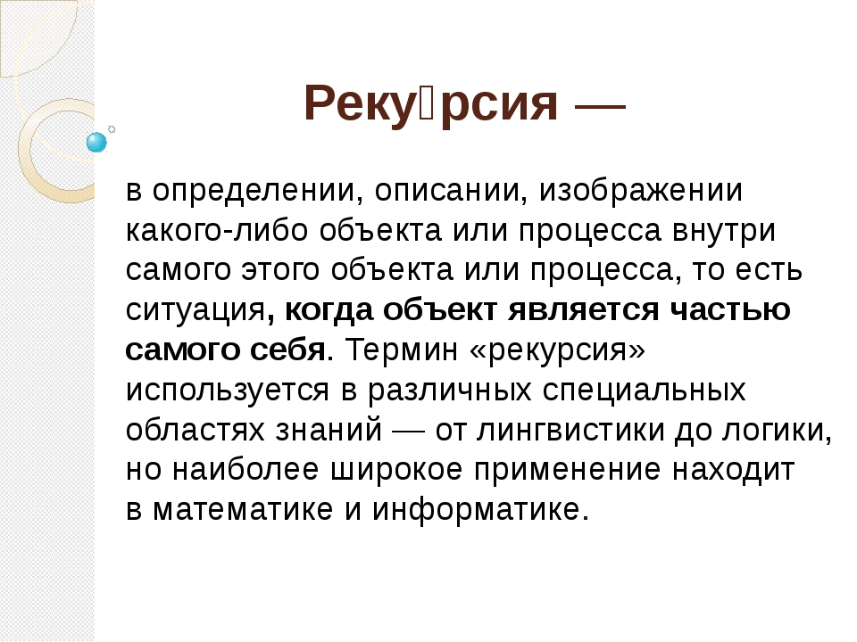 Реку́рсия— в определении, описании, изображении какого-либо объекта или проц...