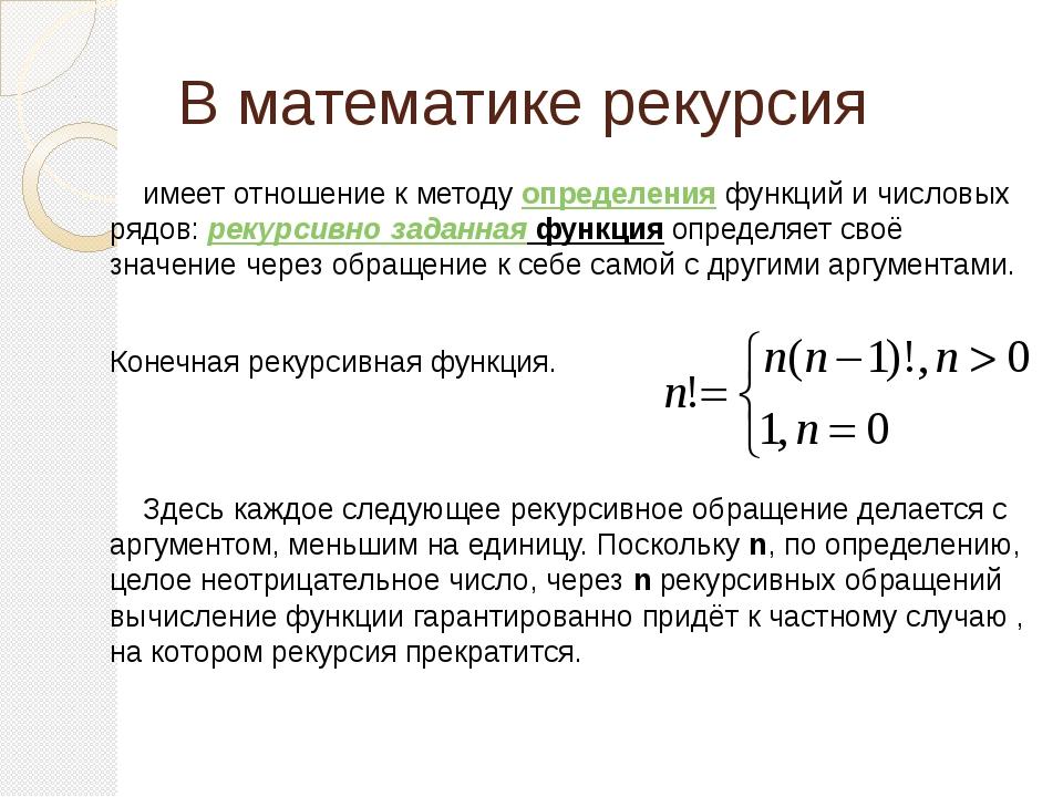 В математике рекурсия имеет отношение к методуопределенияфункций и числовы...