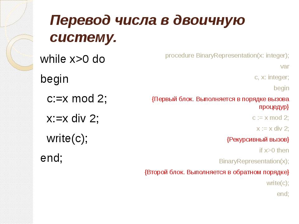 Перевод числа в двоичную систему. while x>0 do begin c:=x mod 2; x:=x div...