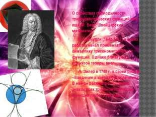 О свойствах периодичности тригонометрических функций знал ещё Ф. Виет. Швейца