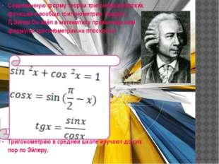 Современную форму теории тригонометрических функций и вообще тригонометрии п