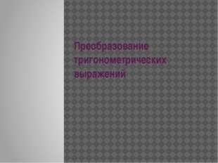 Преобразование тригонометрических выражений
