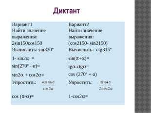 Диктант Вариант1 Вариант2 Найти значение выражения: 2sin150cos150 Найти значе