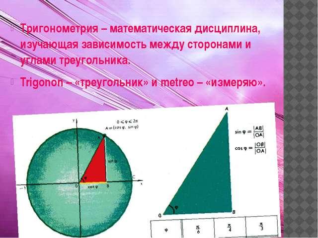 Тригонометрия – математическая дисциплина, изучающая зависимость между сторон...