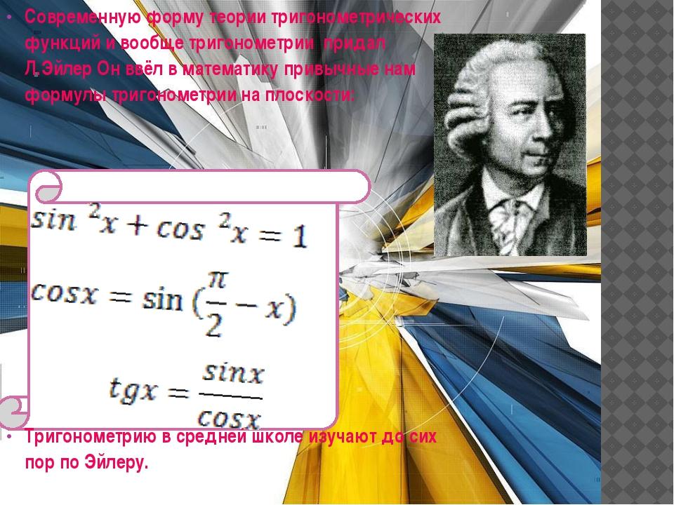 Современную форму теории тригонометрических функций и вообще тригонометрии п...