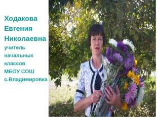 Ходакова Евгения Николаевна учитель начальных классов МБОУ СОШ с.Владимировка