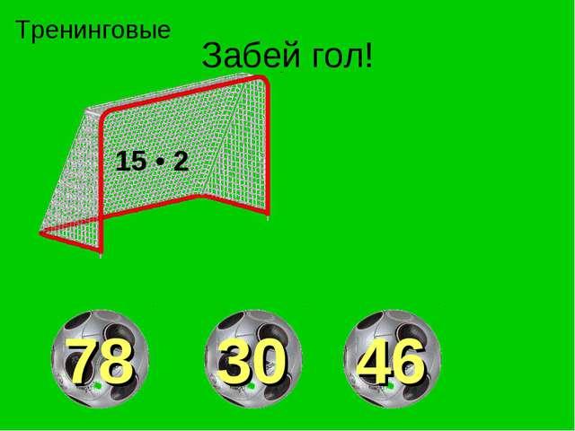 Забей гол! 15 • 2 Тренинговые