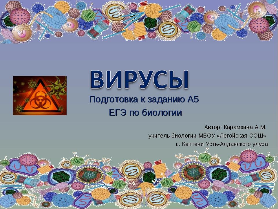Подготовка к заданию А5 ЕГЭ по биологии Автор: Карамзина А.М. учитель биологи...