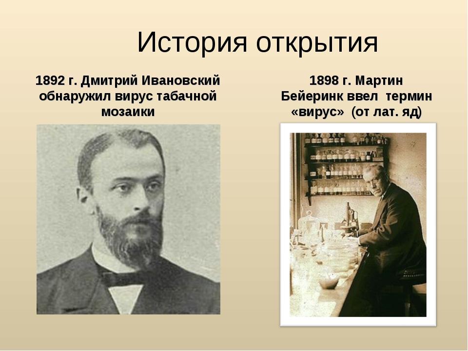 История открытия 1892 г. Дмитрий Ивановский обнаружил вирус табачной мозаики...