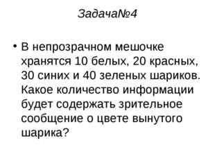 Задача№4 В непрозрачном мешочке хранятся 10 белых, 20 красных, 30 синих и 40