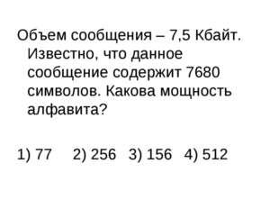 Объем сообщения – 7,5 Кбайт. Известно, что данное сообщение содержит 7680 сим
