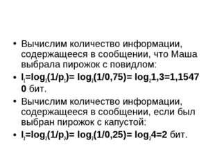 Вычислим количество информации, содержащееся в сообщении, что Маша выбрала пи