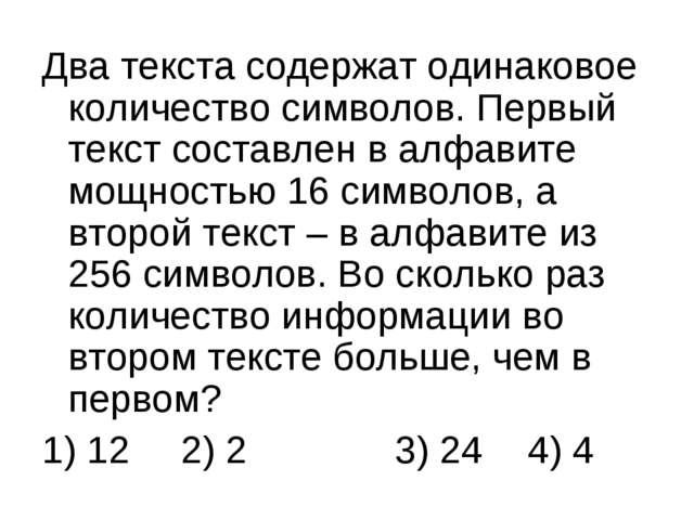 Два текста содержат одинаковое количество символов. Первый текст составлен в...