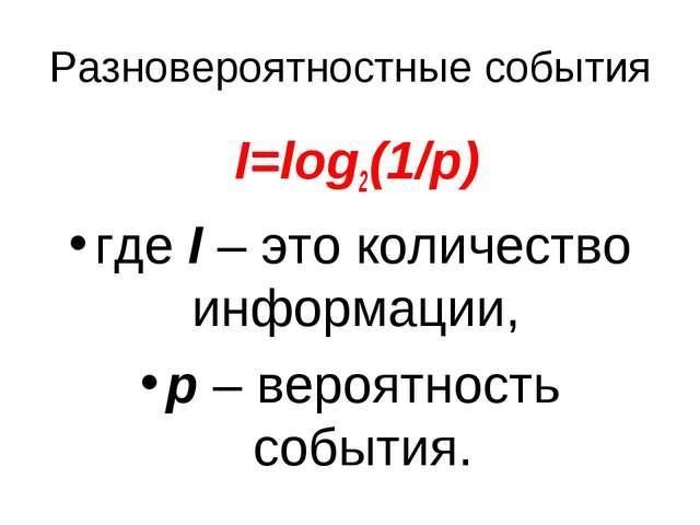 Разновероятностные события I=log2(1/p) гдеI– это количество информации, р...